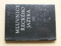 Mluvnice řeckého jazyka (1979)