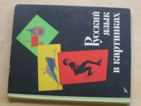 Русский язык в картинках  - Ruský jazyk v obrázcích (Moskva 1966) rusky
