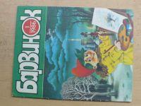 барвuнок - Ruský dětský časopis, 1,3,5,6,10/1986, 5 čísel, rusky