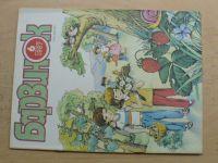 барвuнок - Ruský dětský časopis 6,7,8,9,10/1987 5 čísel, rusky