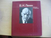 V. I. Lenin - portréty, texty (Moskva 1986)