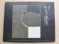 Fotografie 88 č. 1-4 (1988) ročník XXXII.
