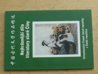 Nejkrásnější díla literatury staré Číny (2004)
