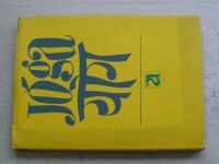 Jóga - Od staré Indie k dnešku (1971)