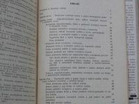 Spivakovskij - Hnojení ovocných rostlin (SZN 1954)