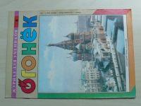 Огонёк - Ohníček 1-10 (1989) chybí čísla 1-4 (6 čísel) rusky