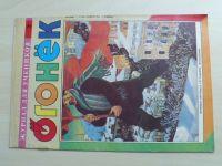 Огонёк - Ohníček 3 (1987) rusky