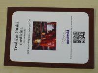 Tradiční čínská medicína pro začátečníky - Díl 1. Základní pojmy a principy TČM  (2008)