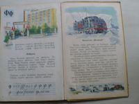 Букварь (Moskva 1965) Slabikář pro 1. třídu, rusky