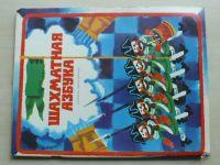 """Гришин, Ильин """"Шахматная азбука"""" (Moskva 1980) Šachová abeceda"""