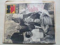 Mladý svět 22 (1972) ročník XIV.