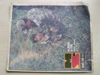 Mladý svět 4 (1982) ročník XXIV.