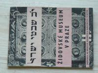 Židovské muzeum v Praze (1948) Průvodce