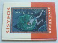 Niňaj - Sisyfos (2004)