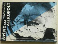 Löschburg - Stíny nad Akropolí (1985)