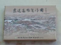 Leporelo pohlednic - Čínská krajina - čínsky