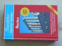 Baedeker - Turistický průvodce - Řecko (1992)