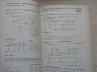 Konstrukční katalog  bipolárních logických integrovaných obvodů (Tesla 1983-4)