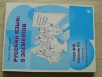 Esmantová - Russkij jazyk - 5 elementov - učebnik (2011) + CD, rusky