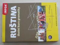 Ruština - Školní kurz gramatiky (2011)