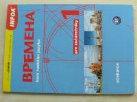Vremena 1 (BPEMEHA) - Kurz ruského jazyka pro začátečníky - Učebnice (2009)