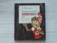 Приключения Буратино (Moskva 1972) Pinokio, rusky