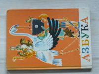 Азбука (Moskva 1985) Azbuka - učebnice