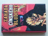 Gulik - Záhada čínského bludiště (1995)