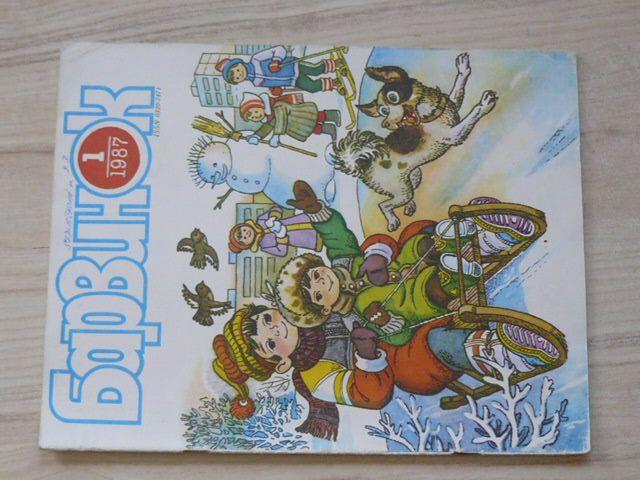 Барбунок 1/1987 - rusky, dětský časopis