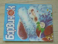 Барбунок 12/1986 - rusky, dětský časopis