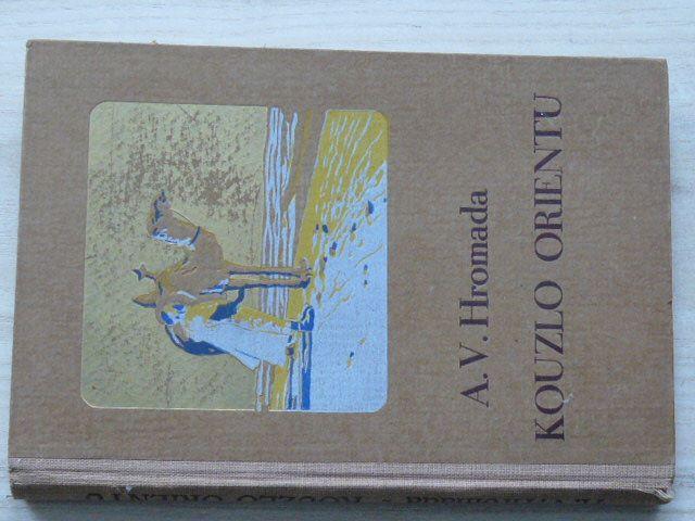 Hromada - Kouzlo Orientu (1928) Cestopisné črty z Thracie, Malé Asie a severní Afriky