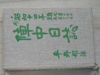 Lord Russell z Liveropoolu - Rytíři Bušidó (1961) Stručné dějiny japonských válečných zločinů