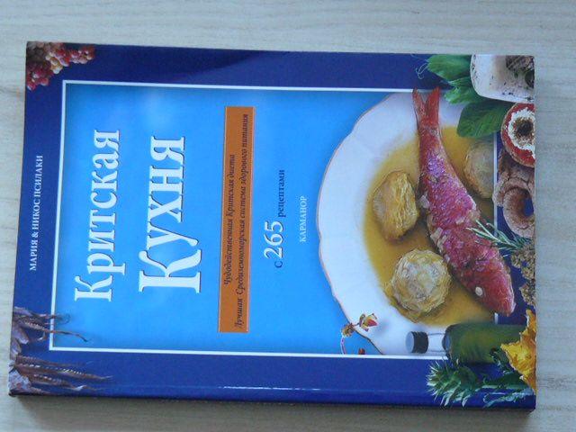 Мария & Никос Исилаки - Кpитская кухня - Krétská kuchyně, rusky