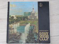 Фотоальбом - Выставка достижений народного хозяйства СССР (1982)