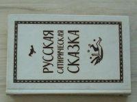 Русская сатирическая сказка (1979) Ruské satirické pohádky