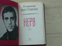 Владимир Высоцкий - Нерв (1989) rusky
