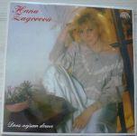 Hana Zagorová – Dnes nejsem doma (1990)
