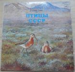 Птицы СССР - Определитель по голосам - Birds Of The Soviet Union (1987)