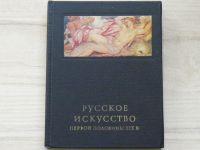 Ракова - Русское искусство первой половины XIX в. (1975) rusky