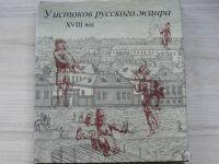У истоков русского жанра XVIII век (1990) rusky