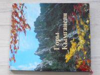 Горы Кымгансан 1981 - Fotoalbum - Pohoří v Korejské lidové demokratické republice