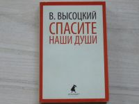 Высоцкий - Спасите наши души (2013) rusky, Vysockij - Spaste naše duše