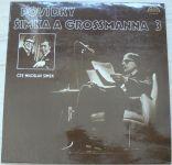 Povídky Šimka a Grossmanna 3 (1981)