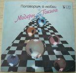 Модерн Токинг – Поговорим О Любви (1987)