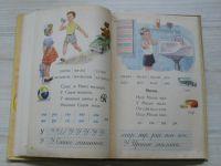 Букварь (Moskva 1962) Slabikář pro 1. třídu, rusky