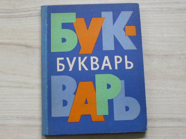 Букварь - Slabikař - ruský (1965)