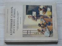 Obrázkový slovník ruského jazyka 1 (Moskva 1961) Картинный словарь русского языка