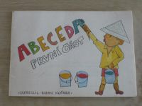 Abeceda (1992) 1. část (omalovánky)