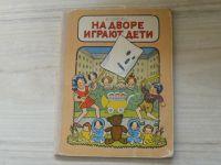 Секора - На дворе играют дети - Sekora - Na dvoře si děti hrály (rusky, 1961)