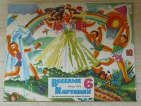 Veselé obrázky - Веселые картинки 6/1975